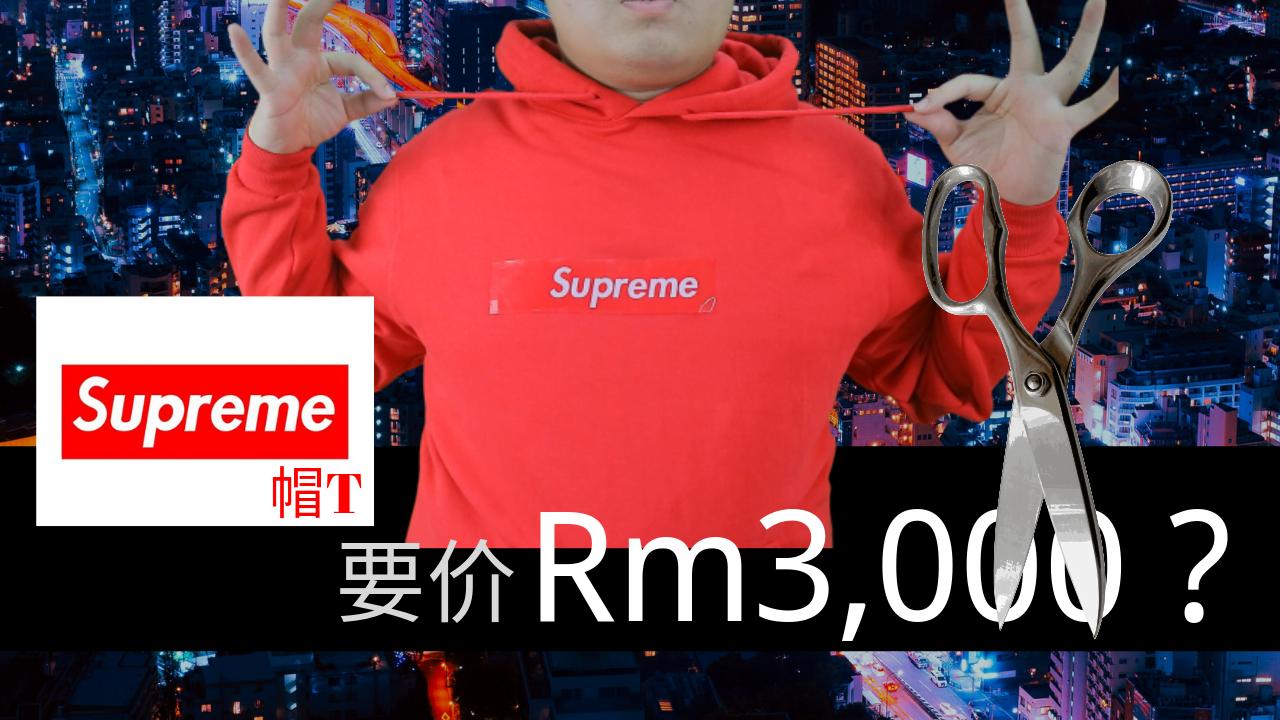 supreme 87man