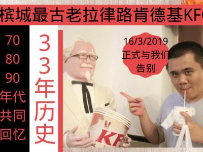 槟城最古老拉律路肯德基KFC