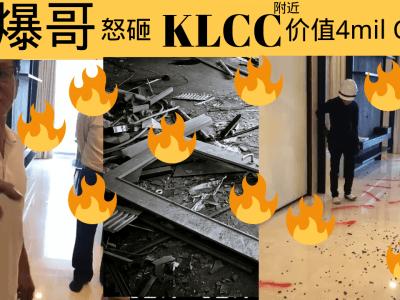 火爆哥怒砸KLCC Condo 87man man87