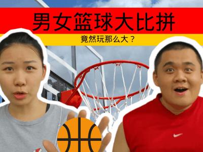 男女篮球大比拼 87man man87