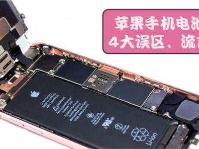 IPhone手机电池的4大流言!不要再被骗了!