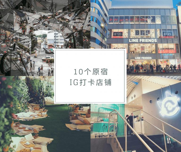[原宿] 推荐10个原宿IG打卡店铺,有好吃的,好逛的也有好玩的!