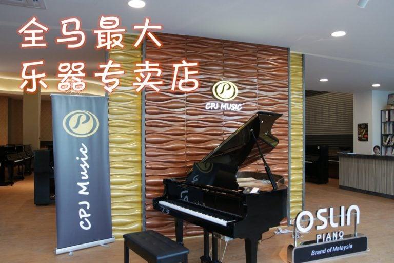 大马首创钢琴品牌【OSLIN】,CPJ MUSIC巨大音乐器材专卖店高达四层楼!