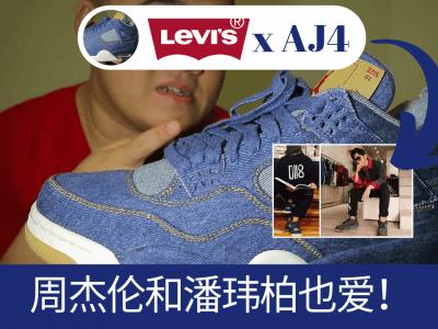 Levi's x AJ4 周杰伦和潘玮柏也爱! 87man