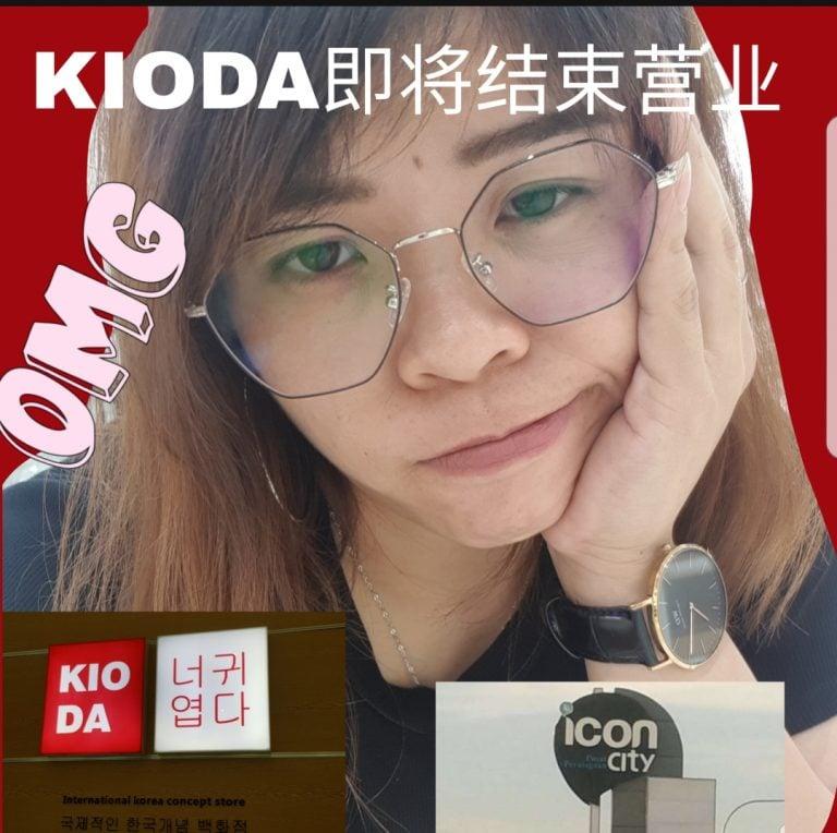 KIODA icon city即将结束营业