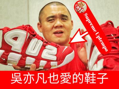 Supreme Uptempo kris wu 吴亦凡 87man