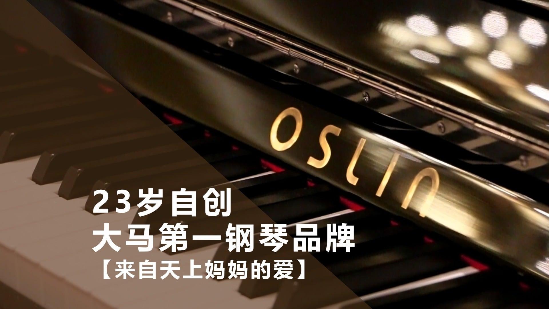oslin piano title at omgloh.com