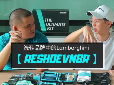 87man 洗鞋品牌中的 Lamborghini