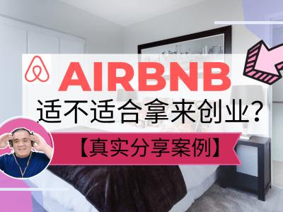 Airbnb' 适不适合拿来创业? 87man