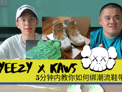 How To Lace Your YEEZY KAWS Style *STEP BY STEP* 87man