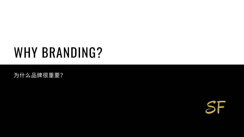 Why_Branding_shen_feng_triobits