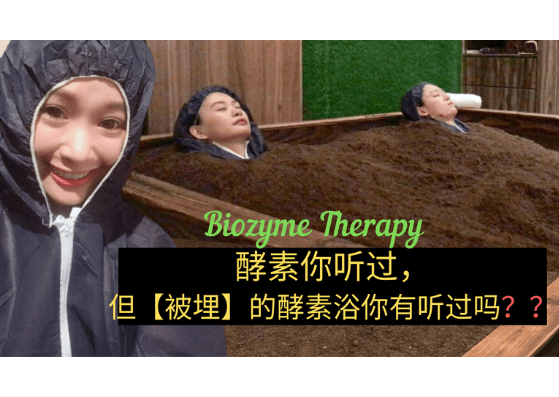 biozyme therapy 养生酵素浴