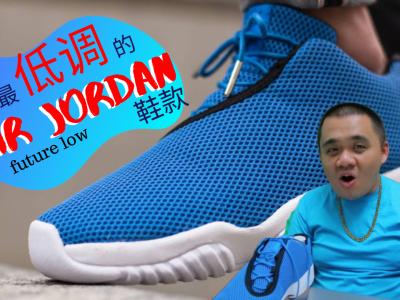 air jordan future low blue 87man
