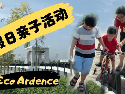 Eco Ardence 假日亲子户外活动
