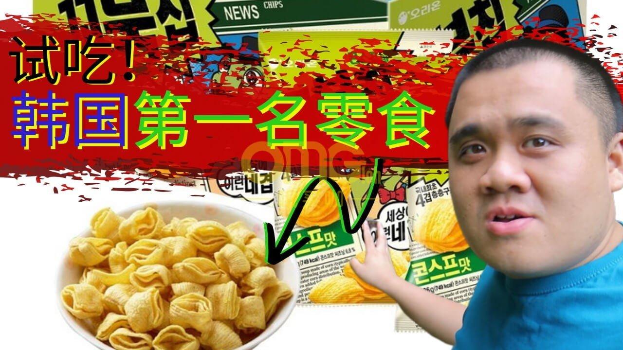 87man 韩国第一名零食