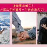 准备要求婚了? 6招让你知道另一半的戒指尺寸!vivererosse.com