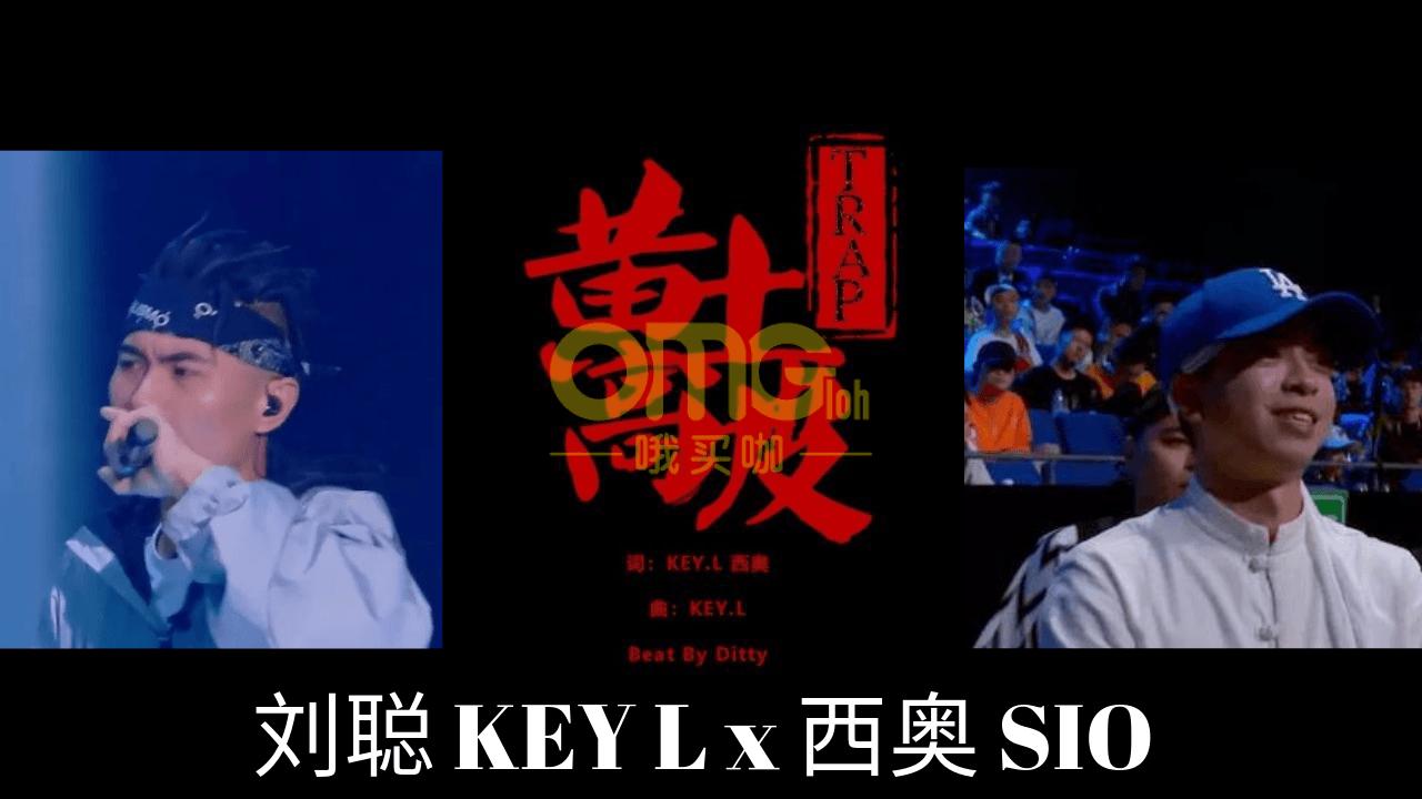刘聪 KEY L x 西奥 SIO 【黄土高坡】 87man 这是87