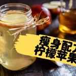 排毒瘦身配方-柠檬苹果醋