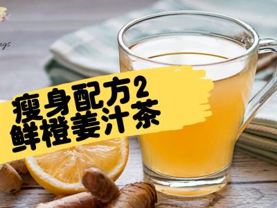 瘦身茶鲜橙姜汁茶