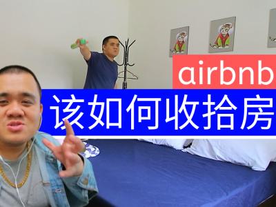 87man airbnb系列 该如何收拾房间