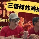 Mc Donald's Extra Spicy 三倍辣炸鸡挑战