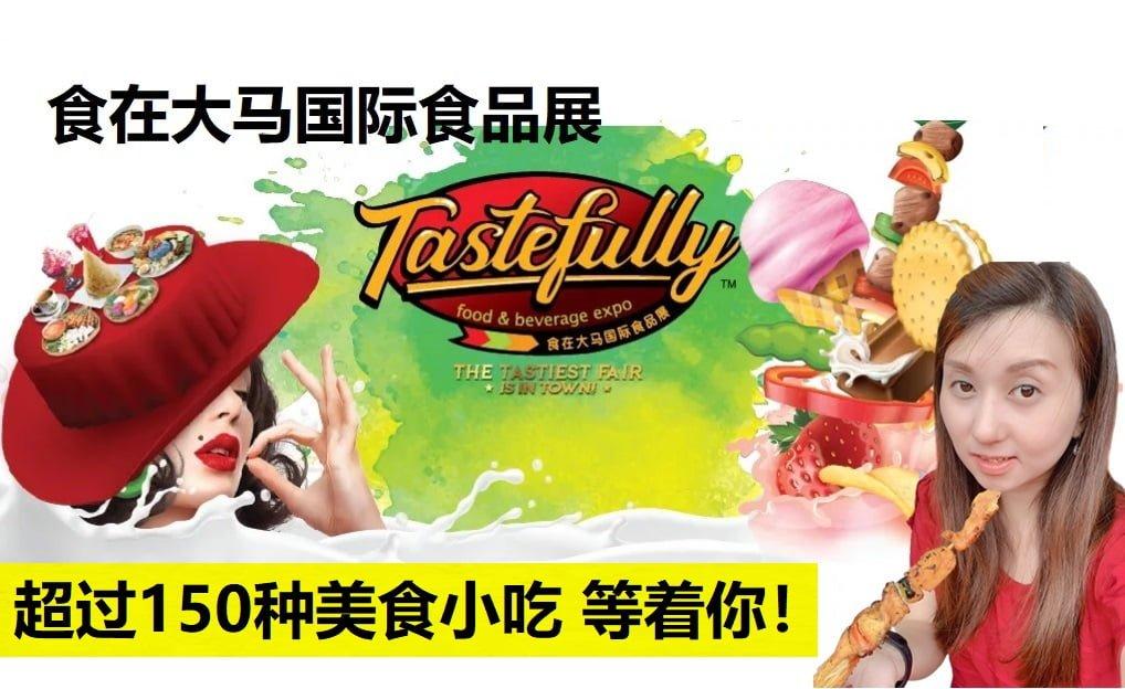 tastefully 2 1 at omgloh.com