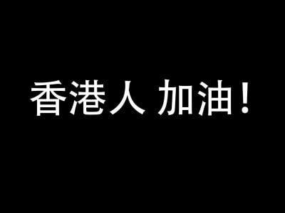 87man 香港示威