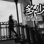 多少次 - 87man (official官方完整版MV)