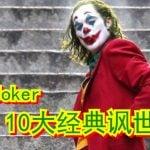 【87man】2019 小丑Joker 10大经典讽世台词   解开底层社会的阴暗面   点击前请三思,可能会让你不愉快。