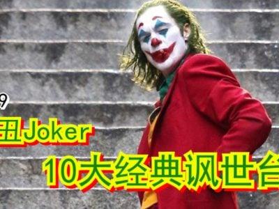 【87man】2019 小丑Joker 10大经典讽世台词 | 解开底层社会的阴暗面 | 点击前请三思,可能会让你不愉快。