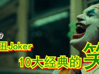 【87man】2019 小丑Joker 10大经典的笑 | 解开底层社会的阴暗面 | 点击前请三思,可能会让你不愉快。