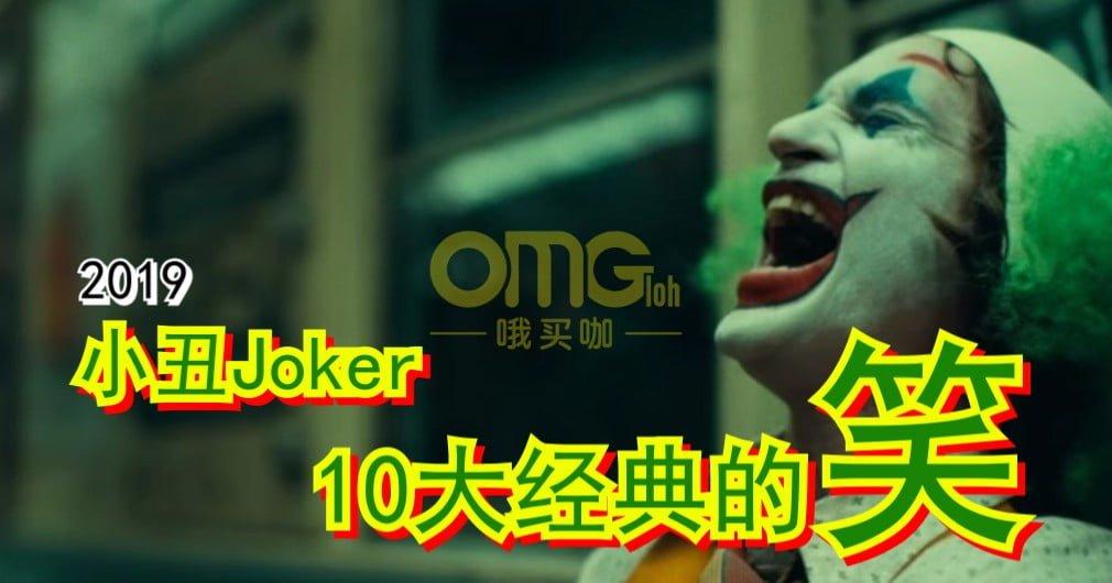 【87man】2019 小丑Joker 10大经典的笑   解开底层社会的阴暗面   点击前请三思,可能会让你不愉快。