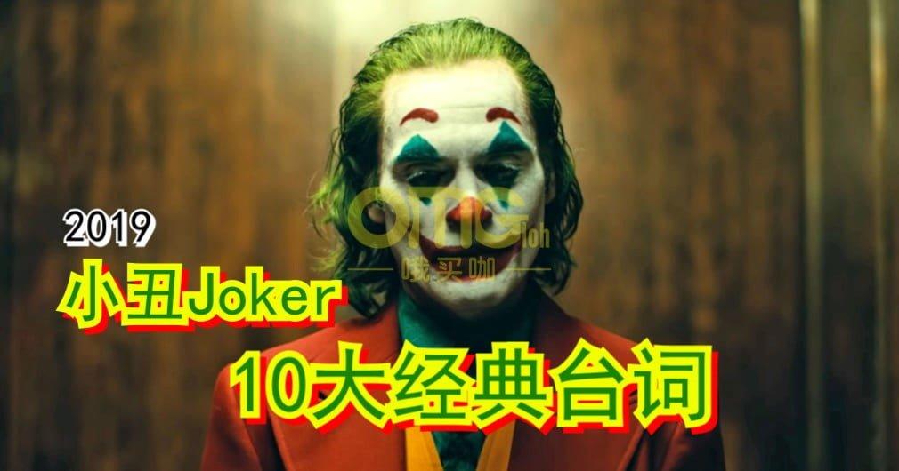 2019 joker 小丑电影经典台词