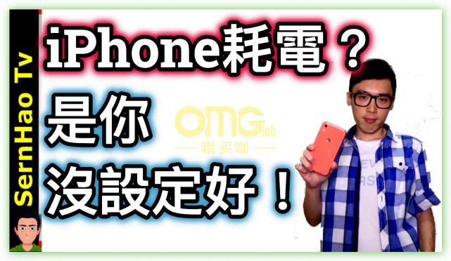 iphone省電方法 apple很耗電 iphone省電 SernHaoTv Taiwan 1 641x372 1 at omgloh.com
