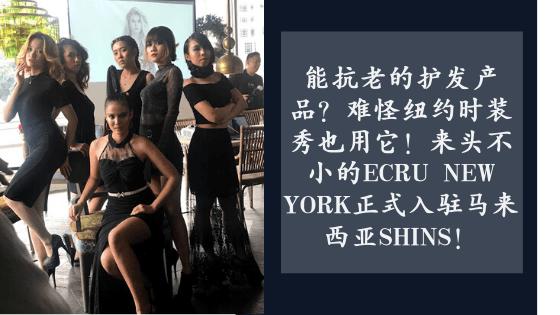 ECRU New York正式入驻马来西亚SHINS! at omgloh.com
