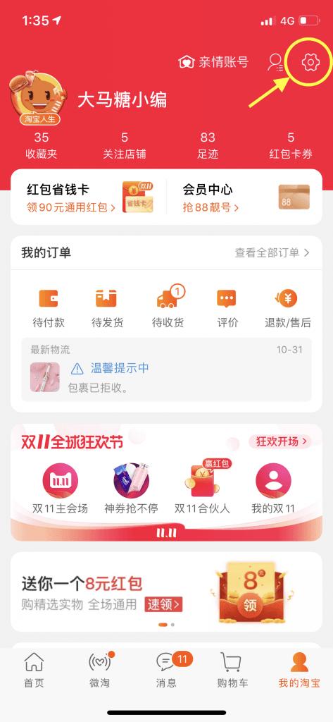 TaoBao New StepByStep 20191101 0016 at omgloh.com