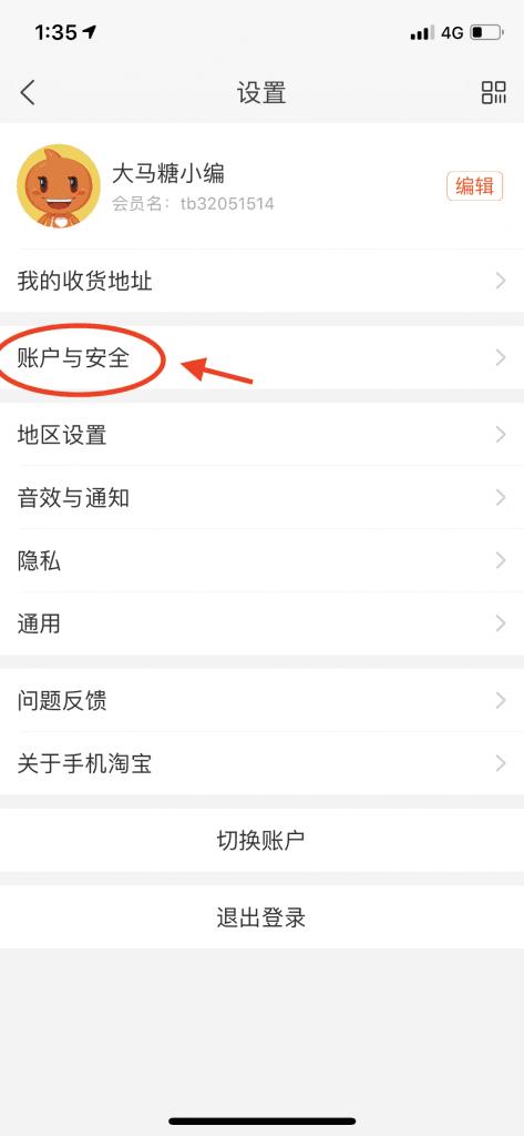 TaoBao New StepByStep 20191101 0017 1 at omgloh.com
