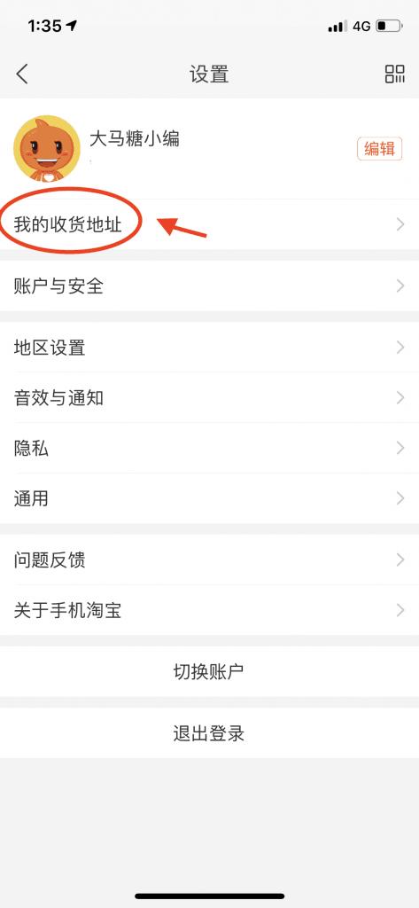 TaoBao New StepByStep 20191101 0018 at omgloh.com