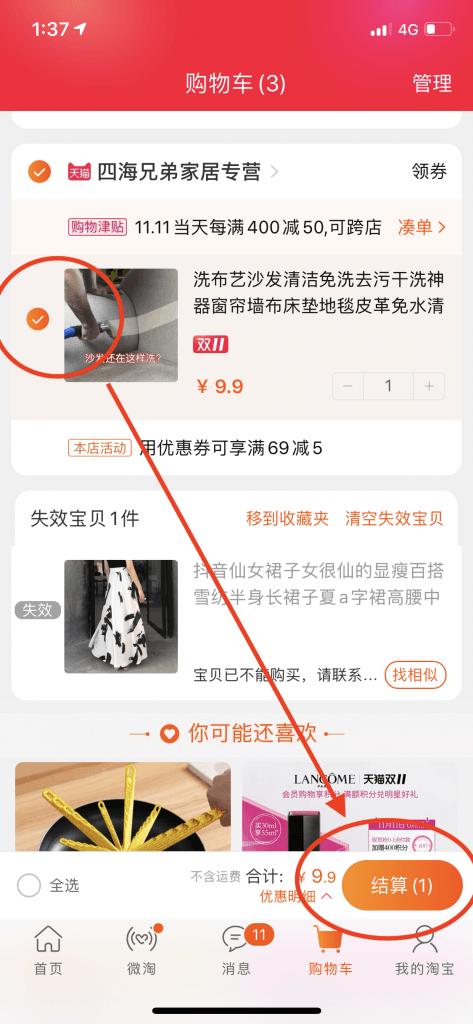TaoBao New StepByStep 20191101 0022 at omgloh.com