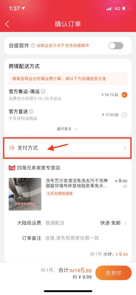 TaoBao New StepByStep 20191101 0023 at omgloh.com