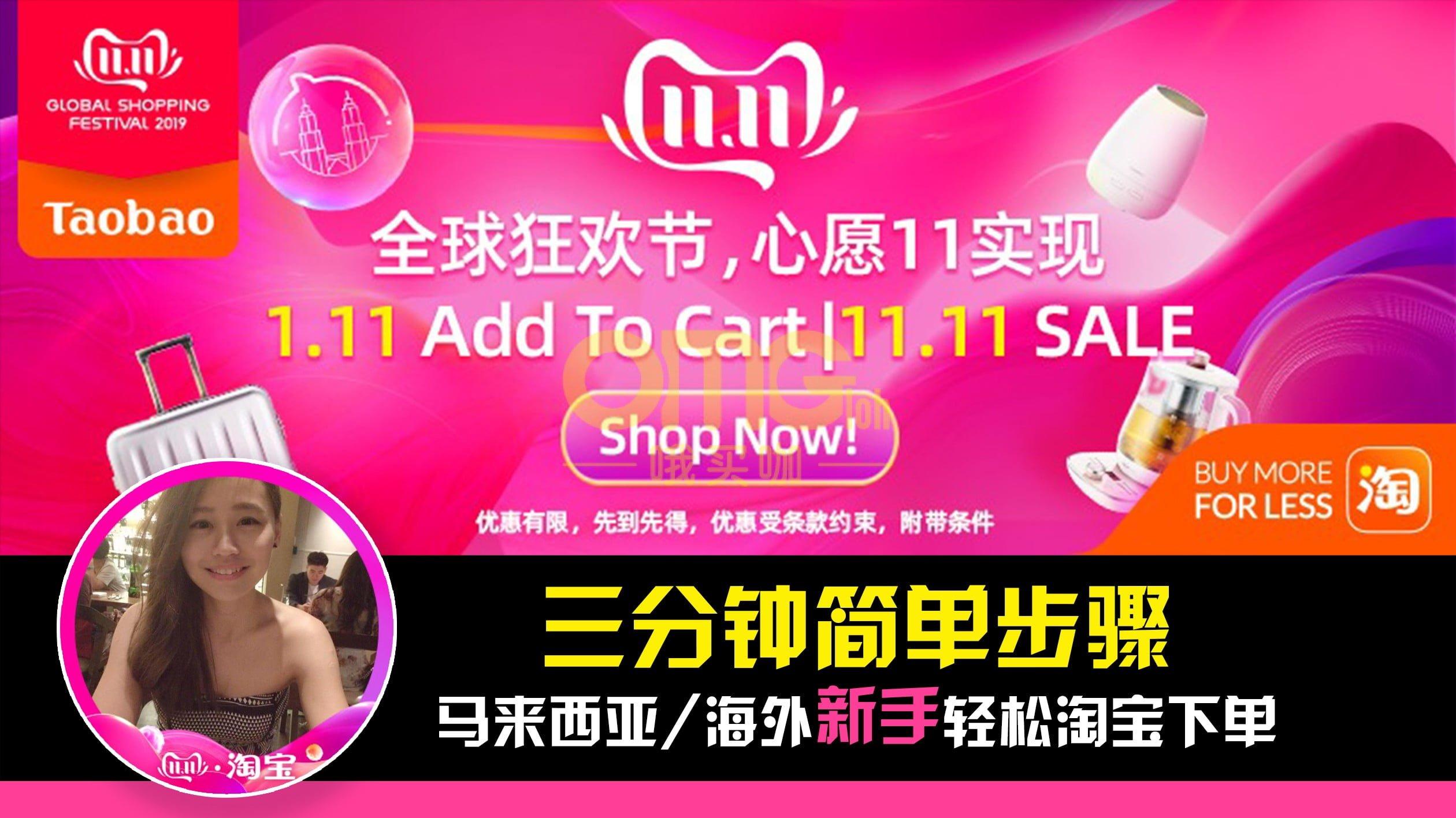 Taobao Step Cover at omgloh.com