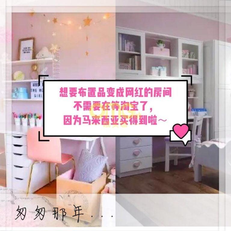 网红房间漂亮的家具和装饰品不需要等淘宝送货了,因为马来西亚买得到了!【娜哥 Annababy】