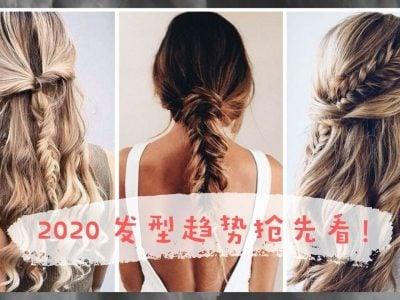 ecru new york shins my lynnshuwlin 2020 hairstyle trends