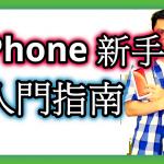 iPhone使用技巧-06:iPhone 新手入門指南!從安卓轉移到iPhone 必知!  SernHao Tv