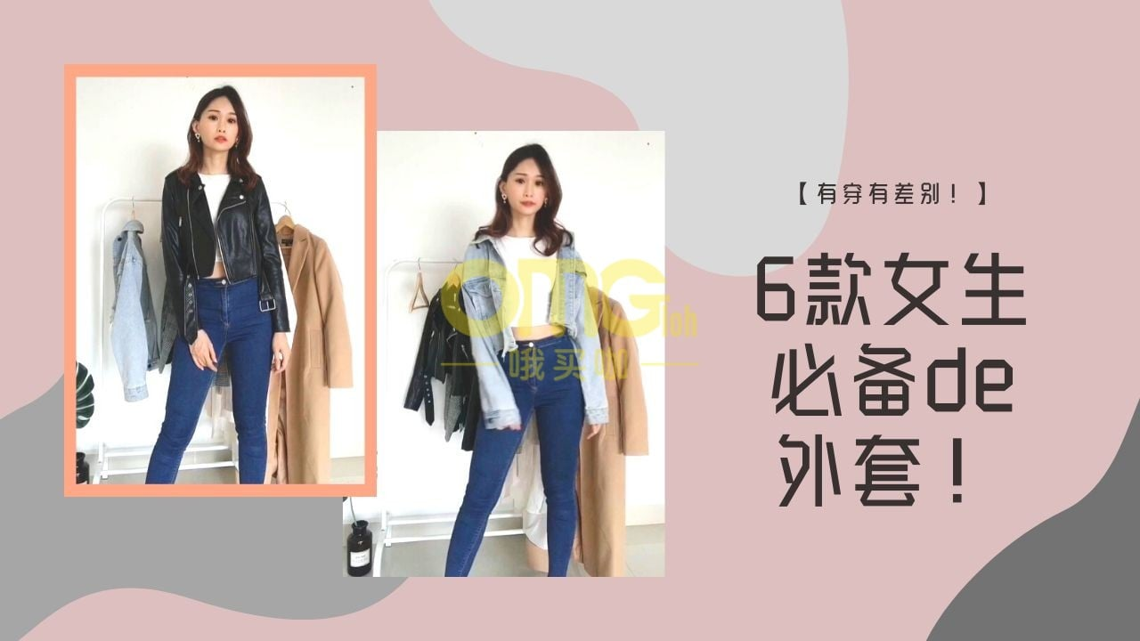 6 essential outerwears at omgloh.com