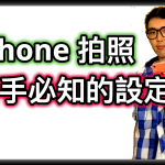 iPhone使用技巧-07:iPhone拍照新手必知的設定。iphone photography tips and tricks。|SernHao Tv