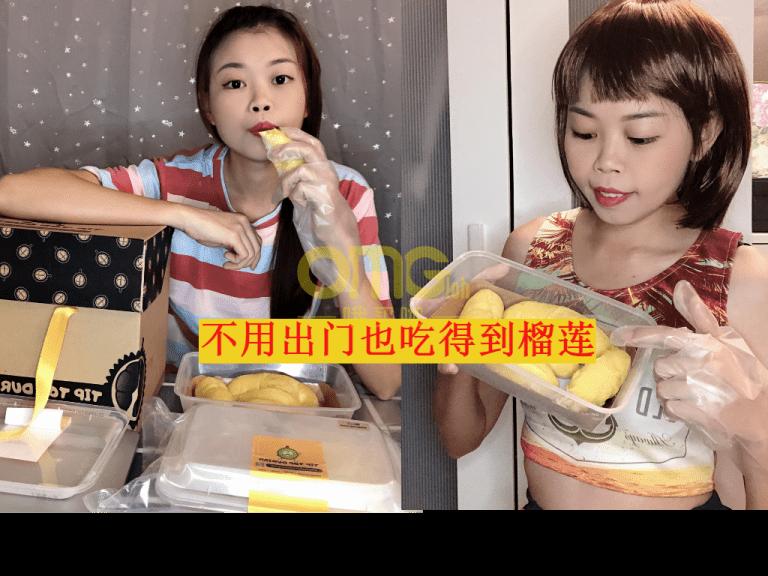 【懒人福利】不用出门 让榴莲自己送上门 【Tip Top Durian】