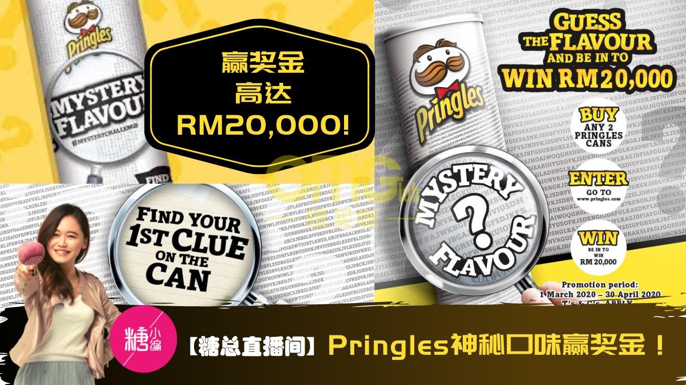 Pringles at omgloh.com