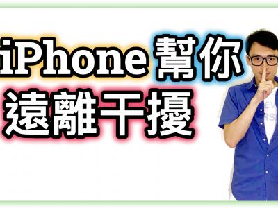 iphone勿扰模式-关闭讯息来电干扰-doNotDisturb-TW