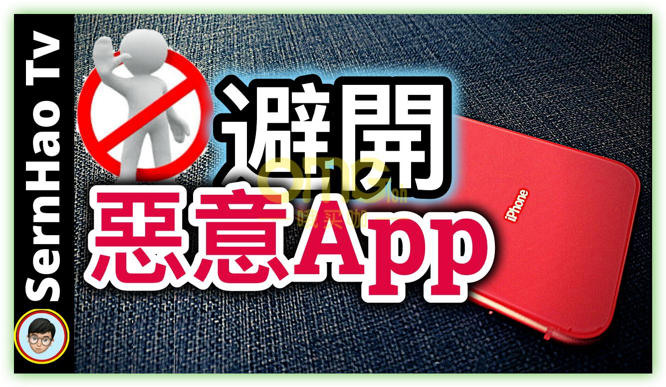 如何避开恶意软件|iPhone使用技巧-13|SernHao Tv